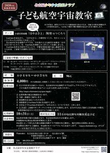 子ども航空宇宙教室~オンライン~チラシ